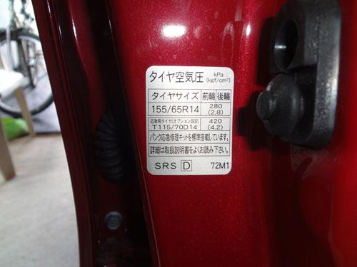 Suzuki WagonR Hybrid (Stingray) - Tyre pressure / Air Pump
